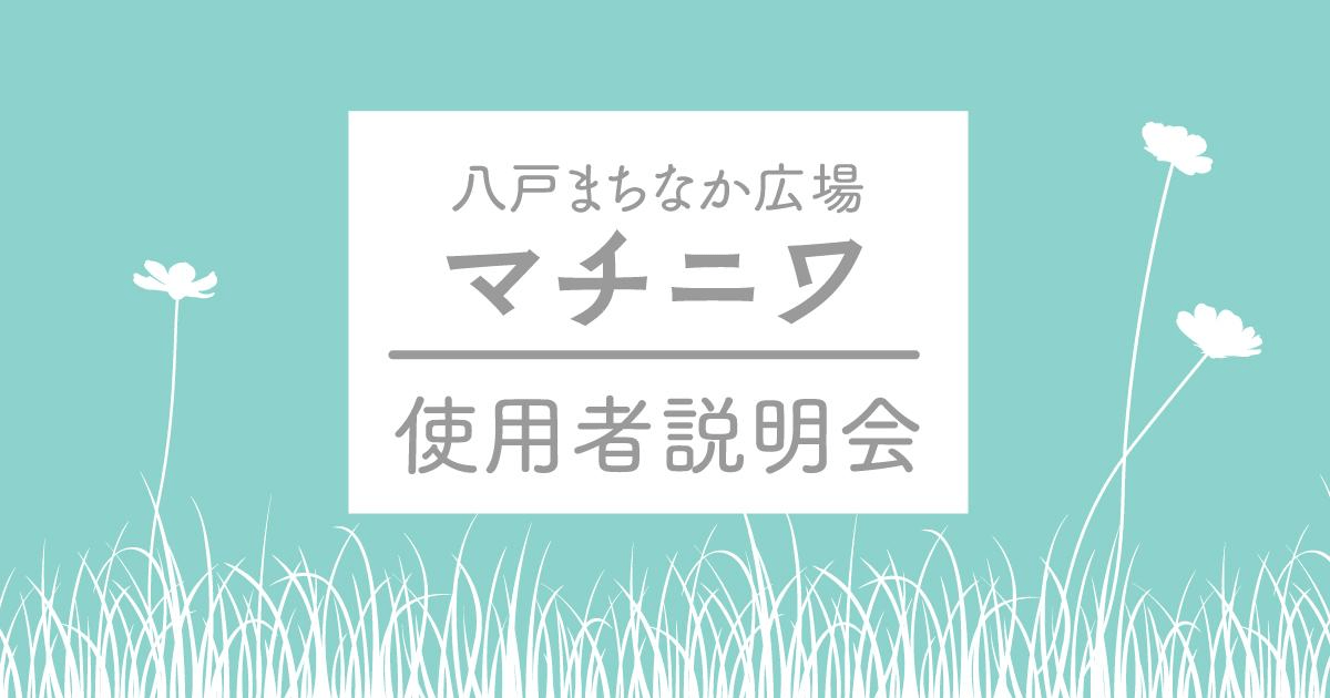 「八戸まちなか広場マチニワ」使用者説明会のお知らせ
