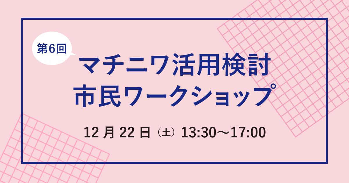 【予約優先】第6回マチニワ活用検討市民ワークショップ(2018年12月22日)