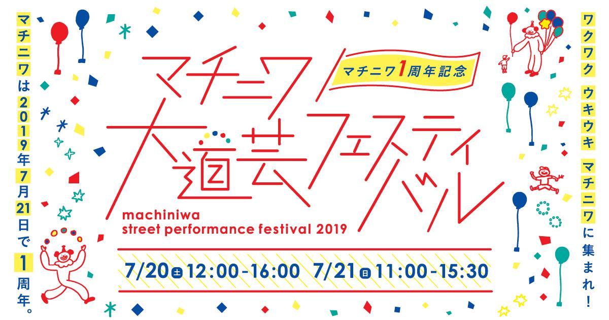 マチニワ大道芸フェスティバル