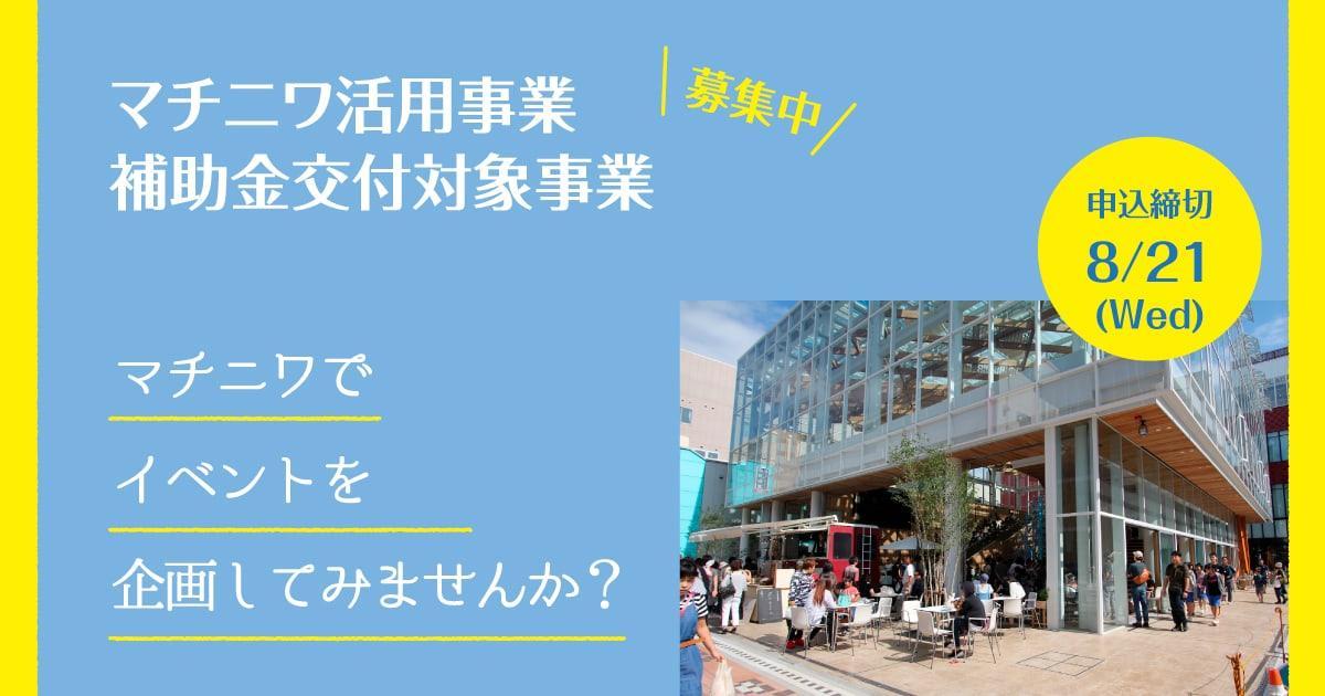 八戸市マチニワ活用事業補助金対象事業 募集
