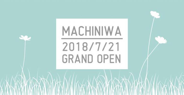 マチニワのブログが開設されました!