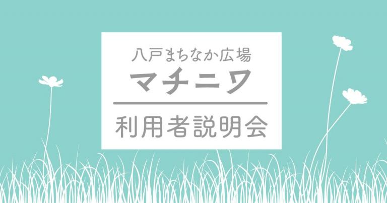 マチニワ利用者説明会を開催します!(2018年5月18〜20日)