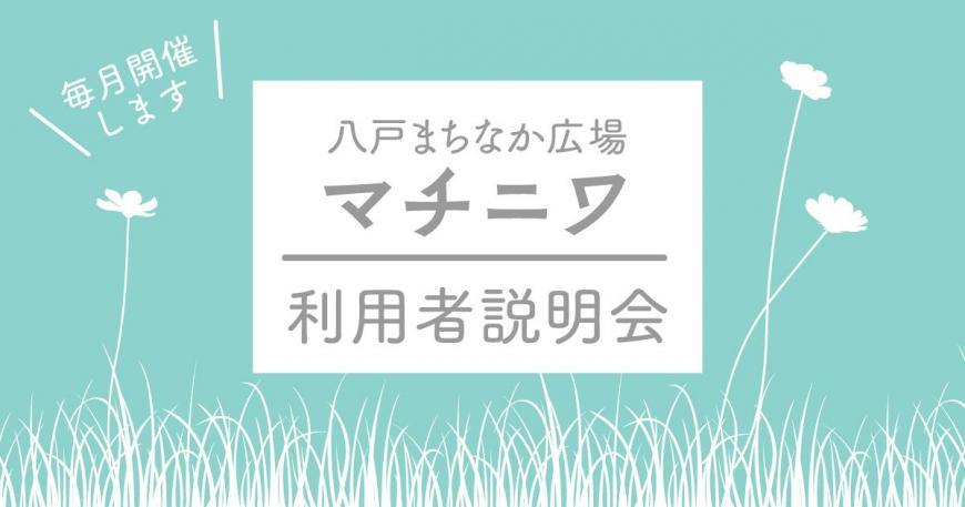 説明会ヘッダー.jpg
