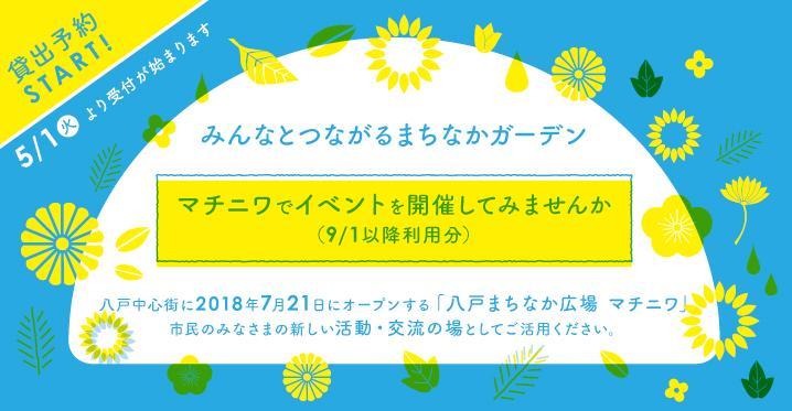「八戸まちなか広場 マチニワ」の貸出予約が本日からスタート!