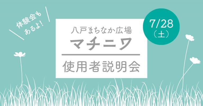 【7月の使用者説明会は28日!体験会もありますよ】
