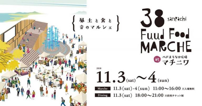 「38 Fuud Food MARCHE」開催します!