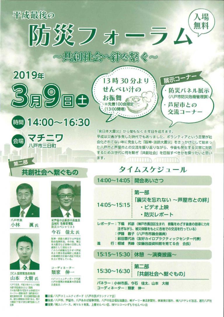 3/9防災フォーラム開催!