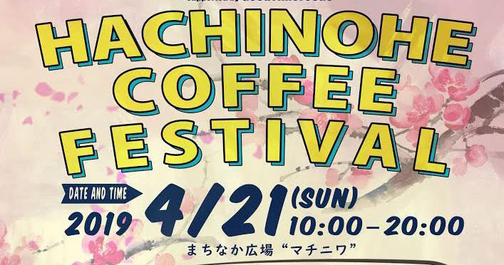 「HACHINOHE COFFEE FESTIVAL」開催します!