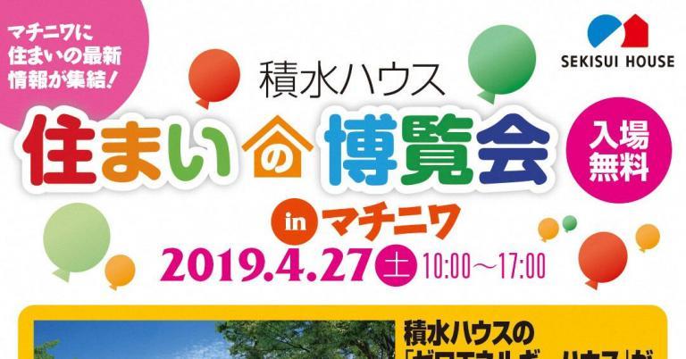 「住まいの博覧会inマチニワ」が開催されます!