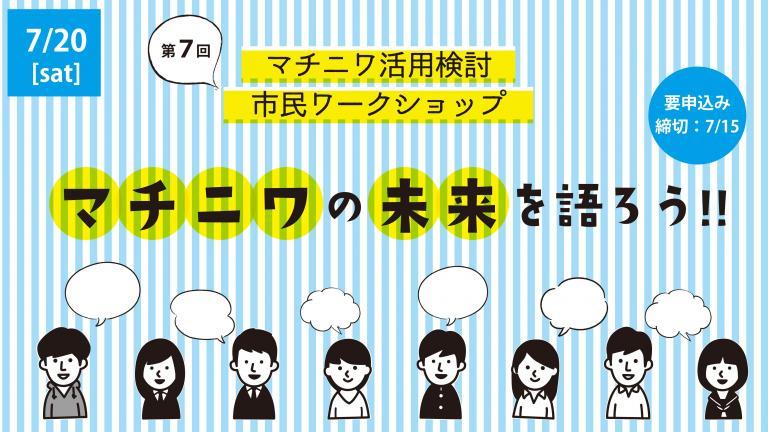 【告知】第7回マチニワ活用検討市民ワークショップ参加者募集!