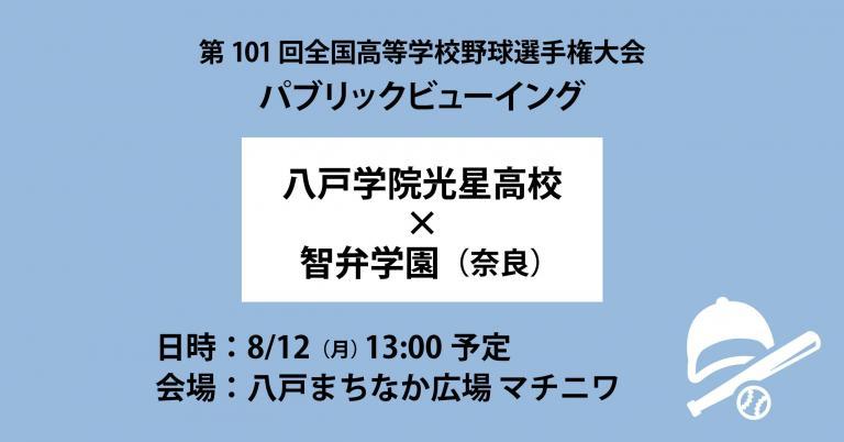 8/12 甲子園・八戸学院光星高校の試合を放送します