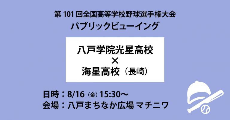 8/16 甲子園・八戸学院光星高校の試合を放送します