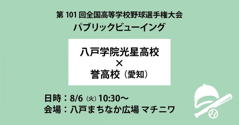 8/6甲子園・八戸学院光星高校の試合を放送します