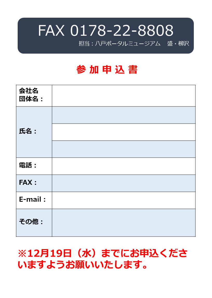 02WSちらし(裏).png