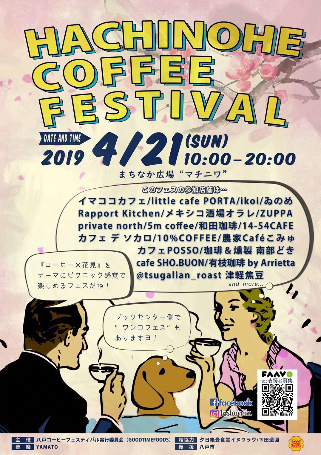 0421まで_【貸】コーヒーフェス.jpeg
