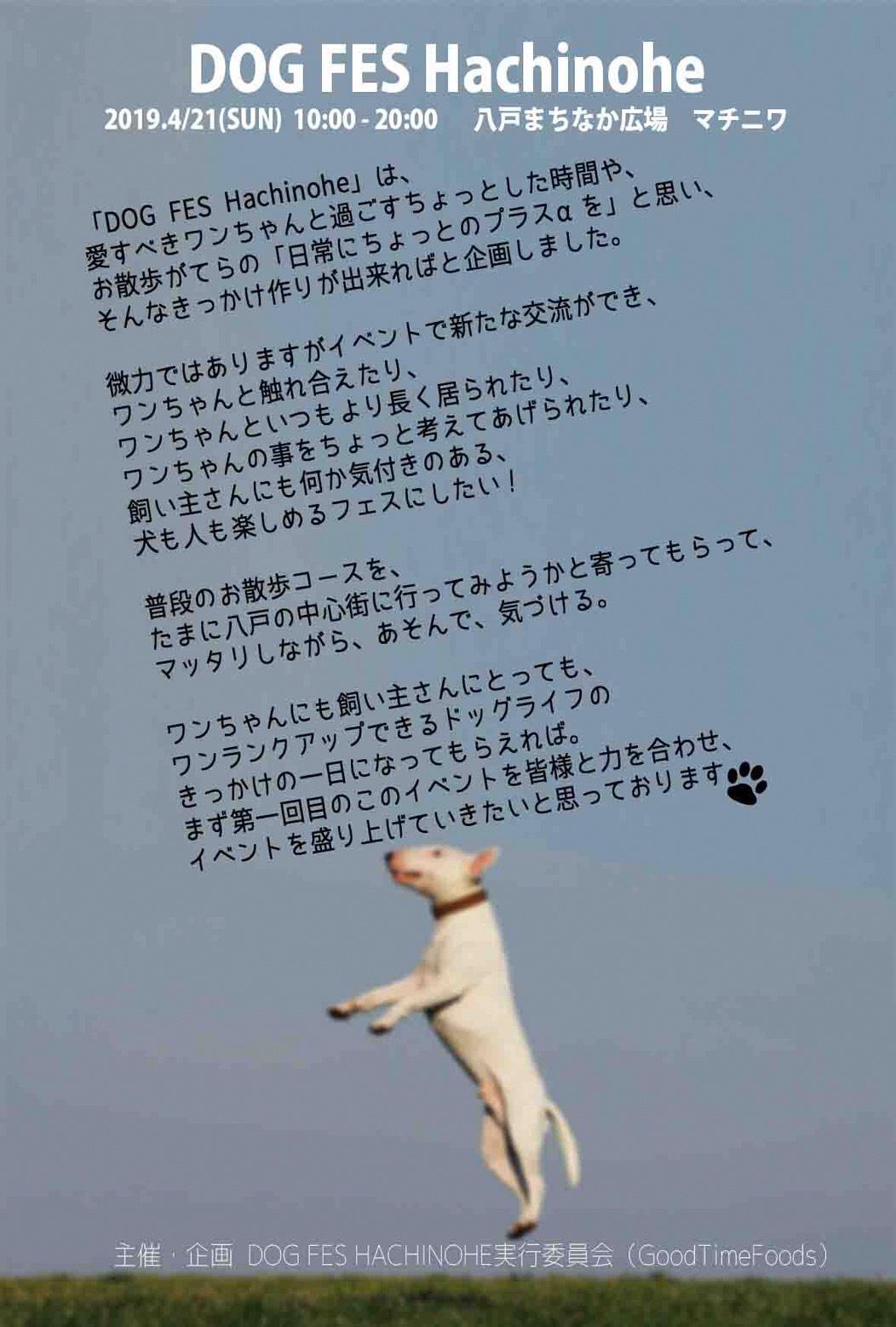 0421まで_【貸】ドッグフェス.jpeg