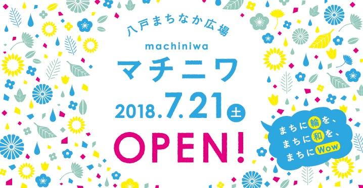 八戸まちなか広場「マチニワ」2018.7.21オープン!