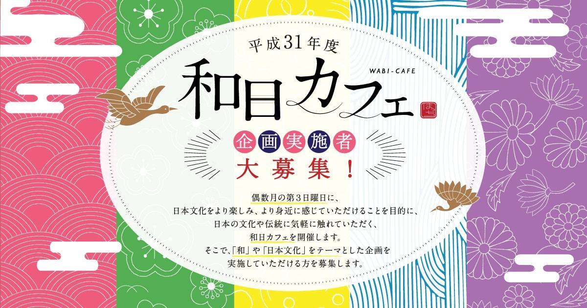 平成31年度 和日カフェ 和が感じられる催し大募集!