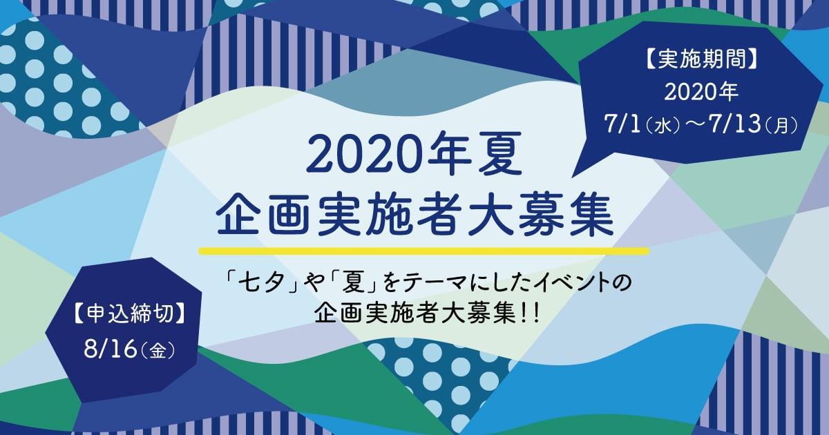 はっちの七夕2020 企画実施者募集要項