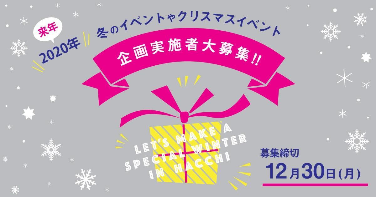2020年冬・クリスマスのイベント企画実施者募集
