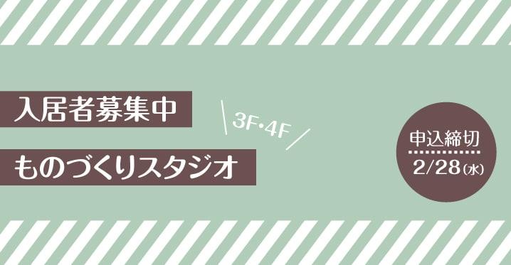 ものづくりスタジオ 3階(フード)・4階(クラフト)入居者募集中!