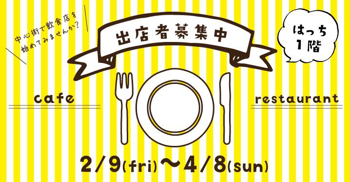 はっち1階(カフェ・レストラン)出店者募集中!