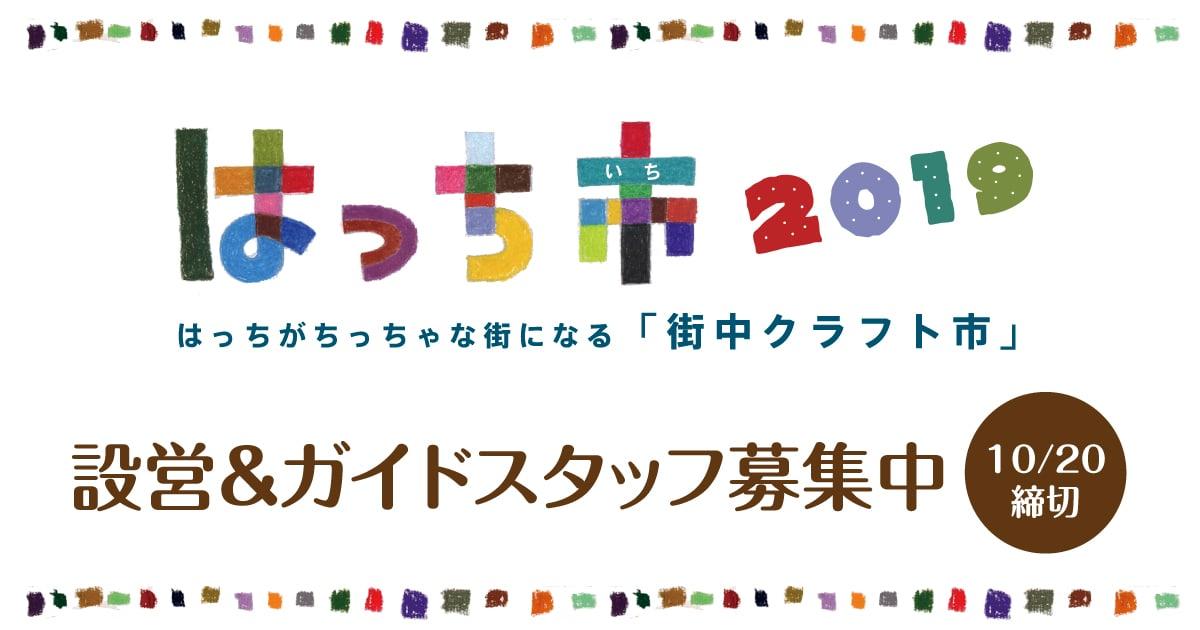 はっち市2019 設営&ガイドスタッフ募集中(10月20日締切)