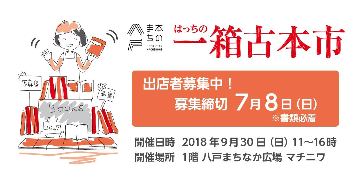 はっちの一箱古本市2018 出展者大募集!募集締切 平成30年7月8日(日)※書類必着。9月30日(日)八戸まちなか広場マチニワで開催!