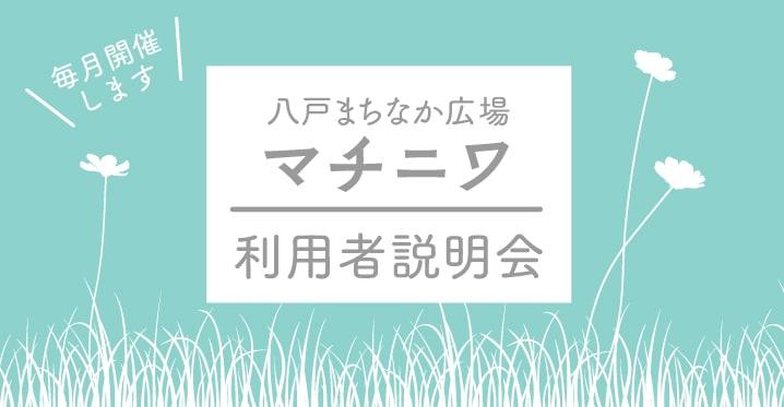 「八戸まちなか広場マチニワ」利用者説明会のお知らせ