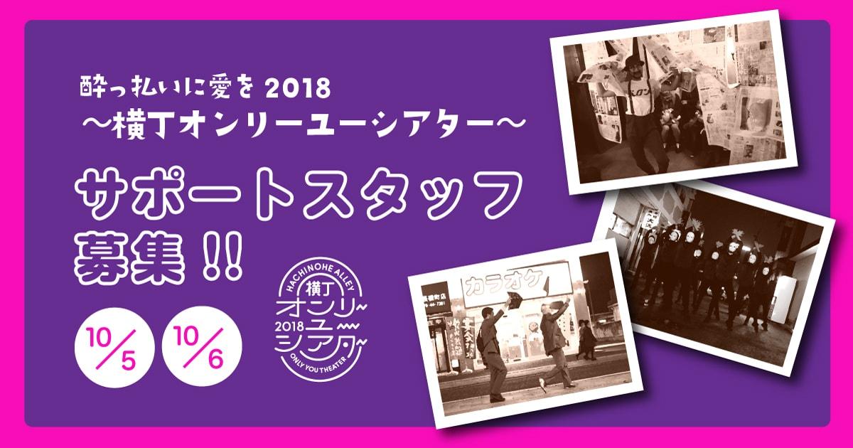 酔っ払いに愛を2018〜横丁オンリーユーシアター〜サポートスタッフ募集!10/5・10/6