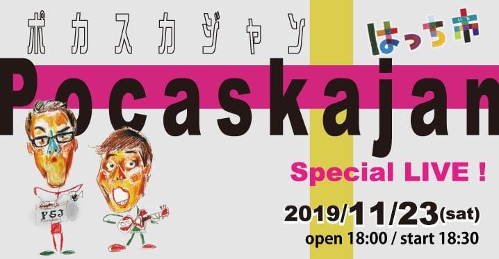 はっち市2019 Special Live ポカスカジャン
