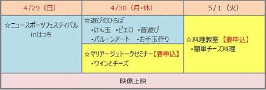 2_前半戦スケジュール表.jpg