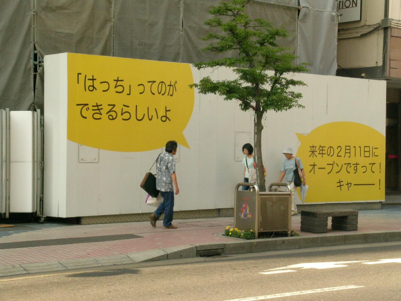 https://hacchi.jp/blog/DSCN7594.JPG