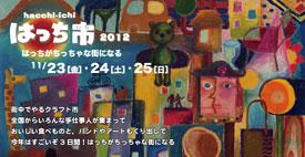 bnr_hacchiichi2012.jpeg
