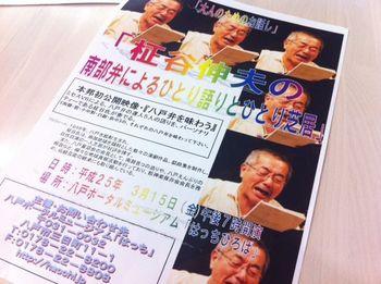 otonanotameno-ohanashi.jpg