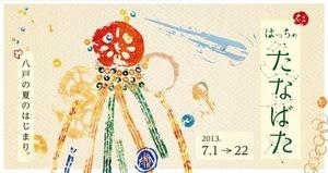 bnr_tanabata2013.jpg