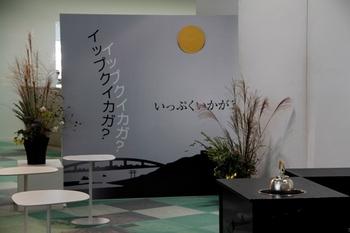 【写真③】お茶席小.jpg