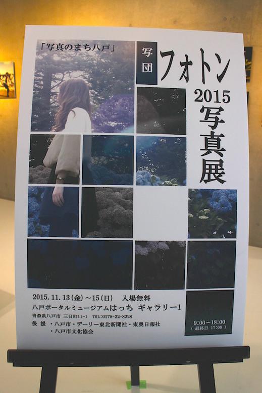 20151113-01.JPG
