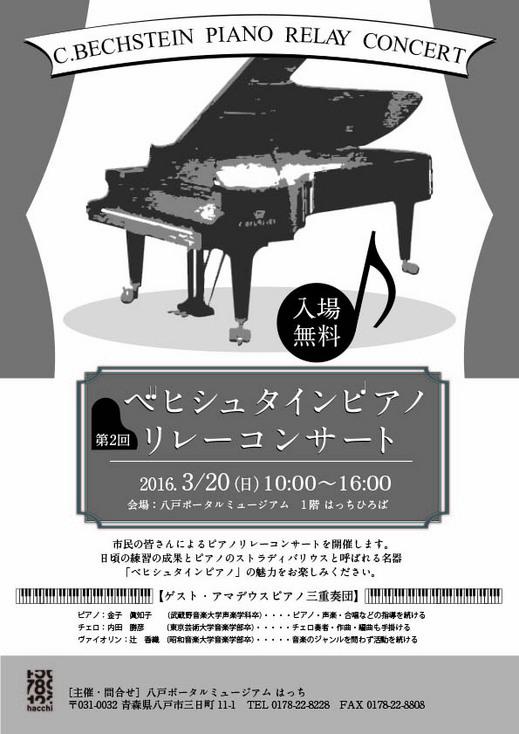 ピアノリレー_プロフ入.jpg