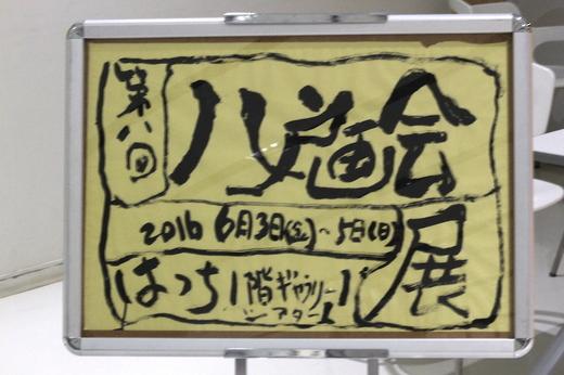 20160603-01.JPG