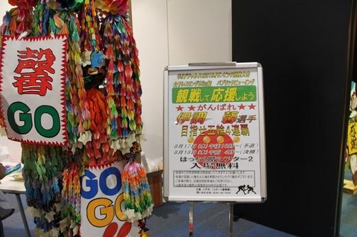20160818_2.JPG