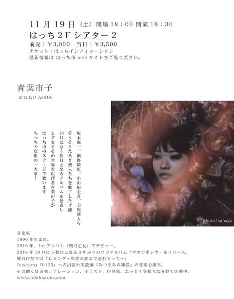 青葉市子チラシ(裏) (2).jpg