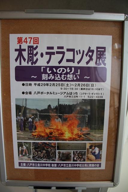 第47回八戸市立是川中学校 木彫・テラコッタ展
