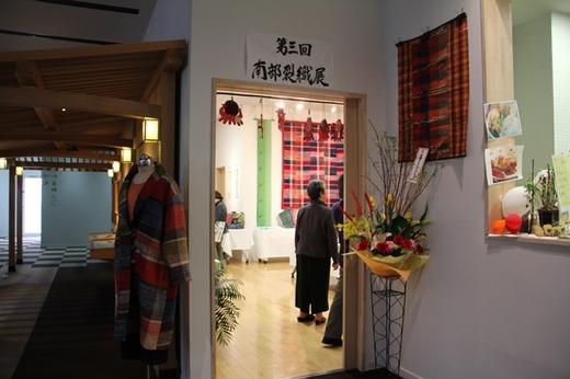 【26日まで!】第三回 工房「澄」南部裂織展