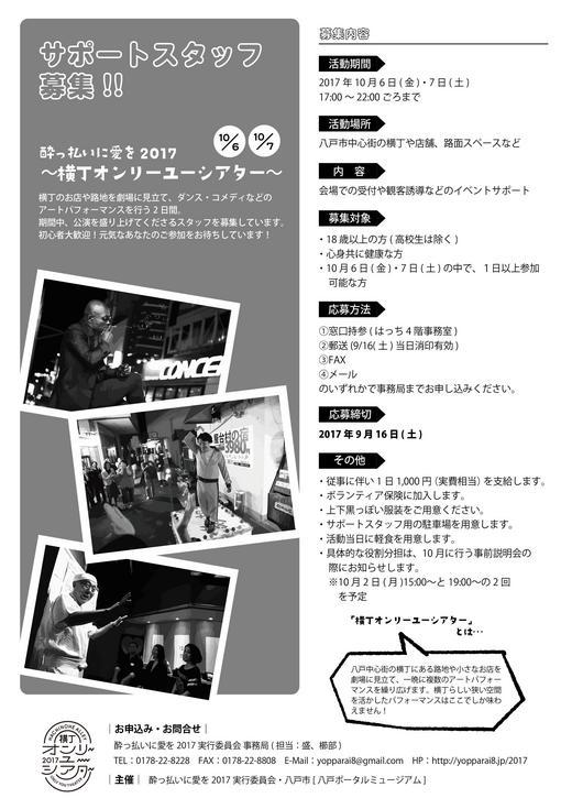 ③ボランティア募集チラシ.jpg