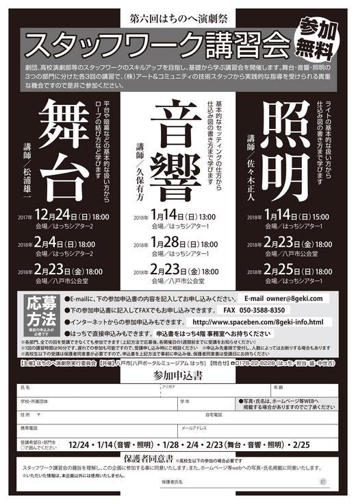 募集チラシ最終_プリント用.jpg