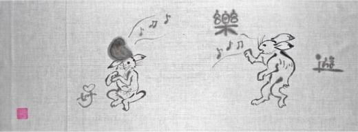【写真2】鳥獣戯画.jpg