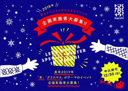 2019冬企画募集-01.jpg