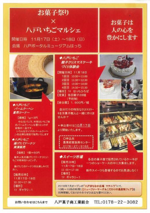 お菓子祭りチラシ②.jpg