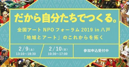 NPOバナー-718-373.jpg